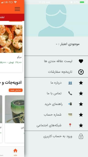 ماهی بندر screenshot