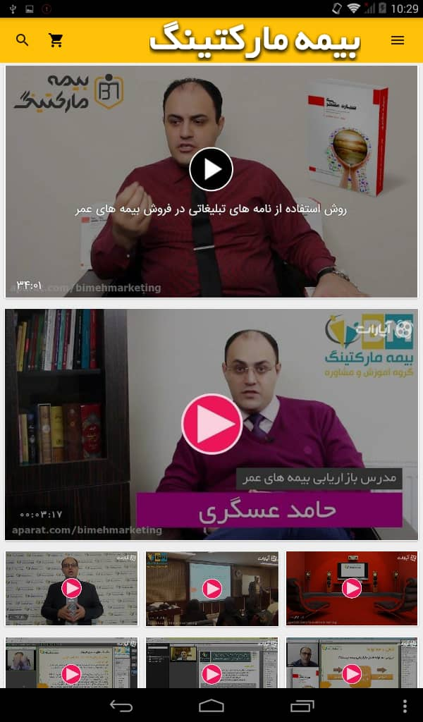 بیمه مارکتینگ screenshot
