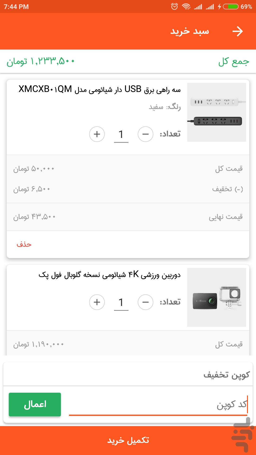 شیائومی شاپ screenshot