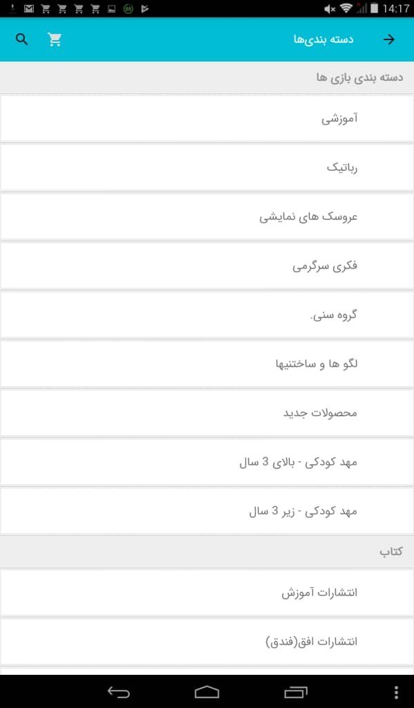 بازی فکری screenshot